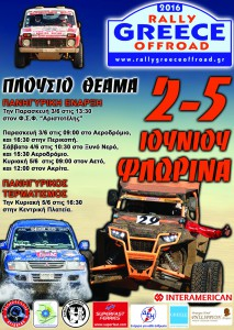 4o Rally Greece Offroad-afissa-2016