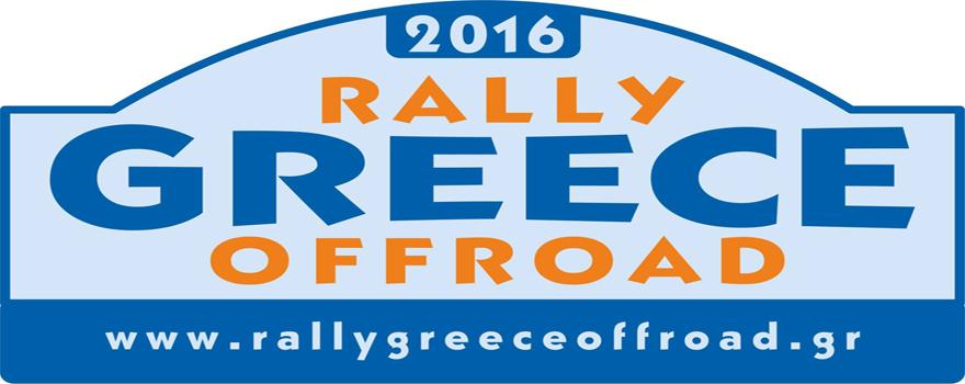 4o Rally Greece Offroad-logo-880x350-2016