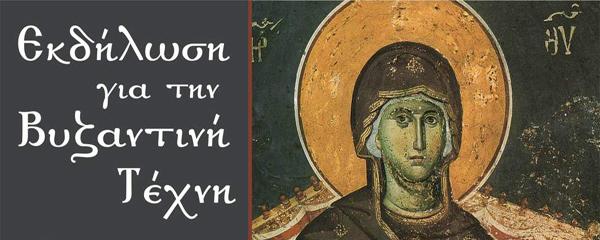Ekdilosi gia Byzantinh texnh-600x240-2016