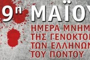 Ημέρα μνήμης Γενοκτονίας Ελλήνων του Πόντου