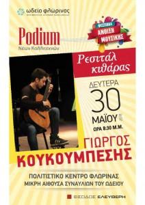 Odeio-afisa-pontium-neon-kallitexnon-Giorgos Koukoumpeshs-2016