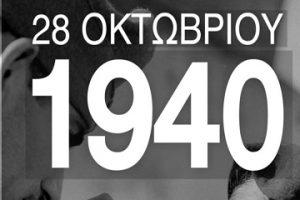 Εκδήλωση 27ης Οκτωβρίου 2017 - Αριστοτέλης