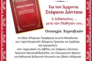 Παρουσίαση βιβλιου για Στέφανο Δόντσιο