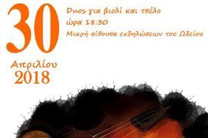 Duos για βιολί και τσέλο από το Ωδείο