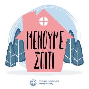 Νέα καμπάνια του Υπουργείου Υγείας για τον Κορονοϊό - Μένουμε σπίτι
