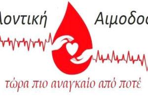 Εθελοντική αιμοδοσία - banner