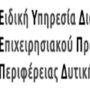 ΕΥΔΕΠ Δυτικής Μακεδονίας