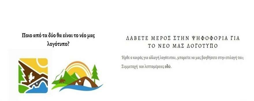 Εταιρία τουρισμού Δυτικής Μακεδονίας - Νέο λογότυπο