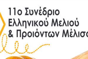 11ο συνέδριο ελληνικού μελιού & προϊόντων μέλισσας