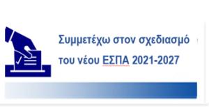 Συμμετέχω στο σχεδιασμό του νέου ΕΣΠΑ 2021-2027