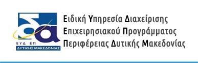 Ειδική Υπηρεσία Διαχείρισης Επιχειρησιακού Προγράμματος Δυτικής Μακεδονίας