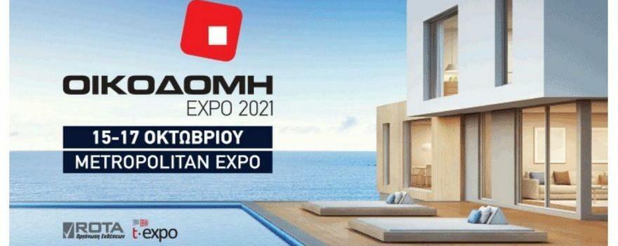 Η Περιφέρεια Δυτικής Μακεδονίας στην ΟΙΚΟΔΟΜΗ EXPO 2021